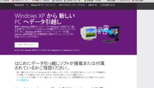 ファイナルパソコンデータ引越し eXPress