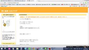 野口嘉則 公式ブログ